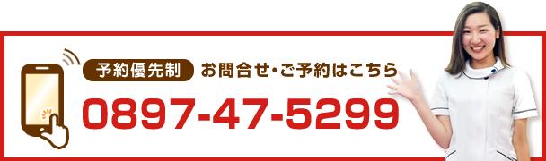 0897-47-5299