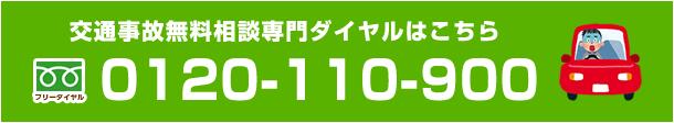 0120-110-900