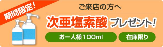 次亜塩素酸水プレゼント!