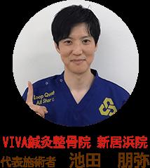 VIVA鍼灸整骨院 新居浜院 代表施術者